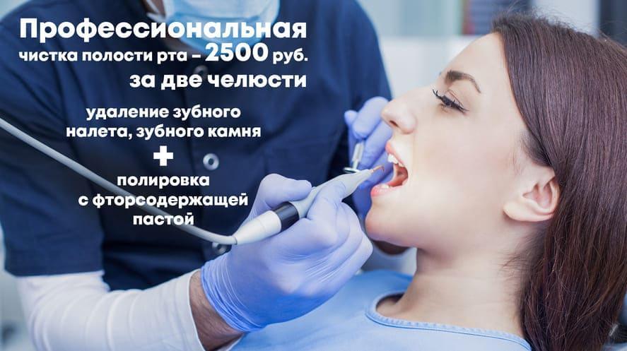 Стоматология в Подольске