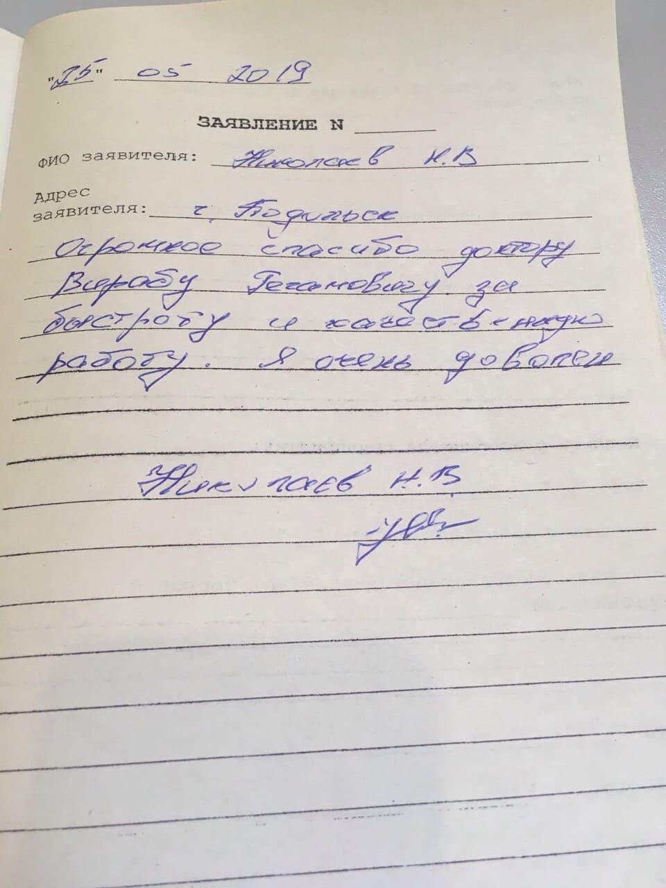 Отзывы Стоматология Подольск